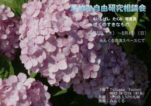 201308_summer